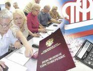 С июля началось назначение пенсий с учетом изменения пенсионного возраста