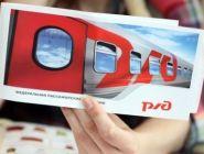 Пассажиры могут сдать невозвратные билеты на поезда дальнего следования онлайн