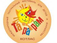 В Котласе стартовал театральный фестиваль