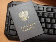 Более 114 тысяч жителей Архангельской области определились с форматом ведения трудовой книжки