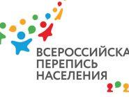 2020 год – год Всероссийской переписи населения