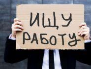 Минтруд спрогнозировал увеличение числа безработных в стране в полтора раза