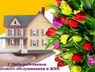 Сегодня День работников бытового обслуживания населения и жилищно-коммунального хозяйства
