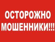 Котлашанка перевела мошенникам более 247 тысяч рублей