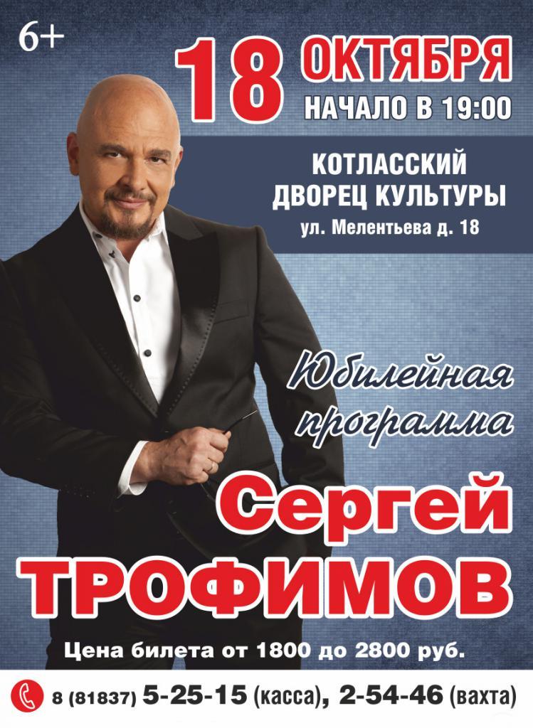 Купить билет на концерт шнура в москве 2017